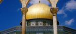 """Израел """"Древност и съвремие"""" - дати до ноември"""
