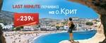 ПРОМО ОФЕРТИ за остров Крит